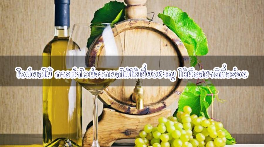 ไวน์ผลไม้